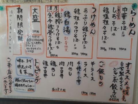 祥気・R1・8 メニュー2