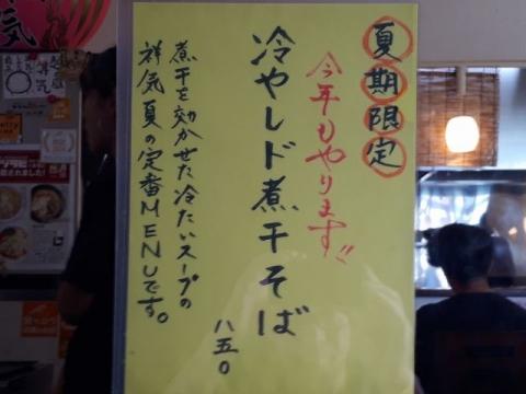 祥気・R1・8 メニュー1