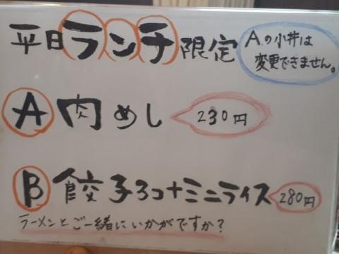 祥気・R1・8 メニュー3