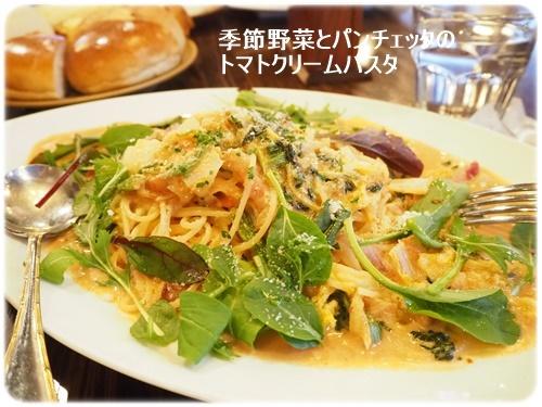 季節野菜とパンチェッタのトマトクリームパスタ
