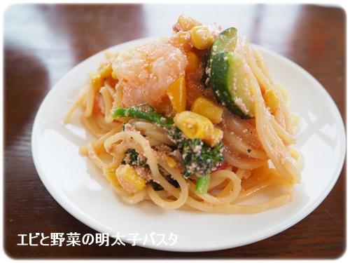 えびの野菜の明太パスタ