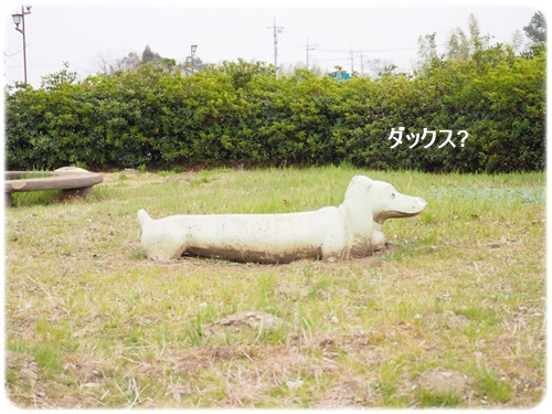 犬のオブジェ