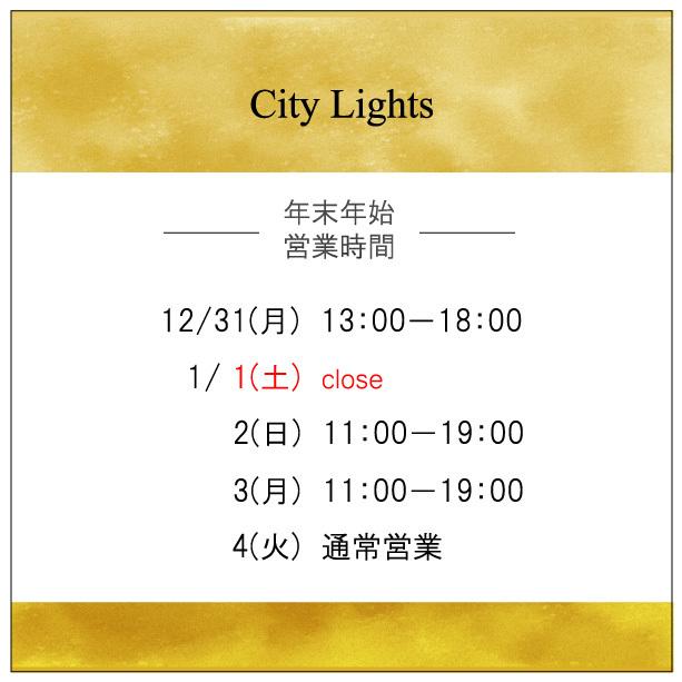 citylights年末年始