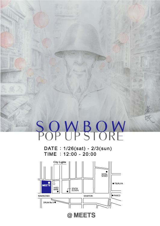 sowbow20190126.jpg