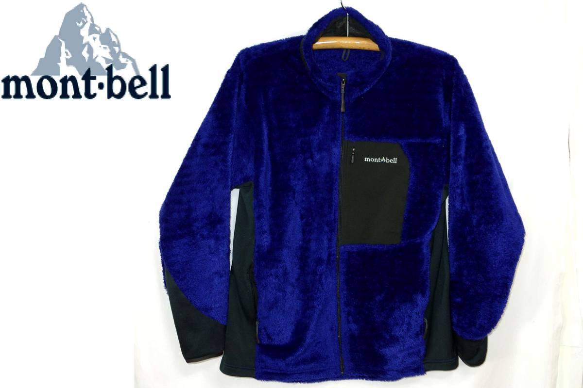 お買取商品モンベルmont-bellクリマエアジャケット紺L長パイル1106483