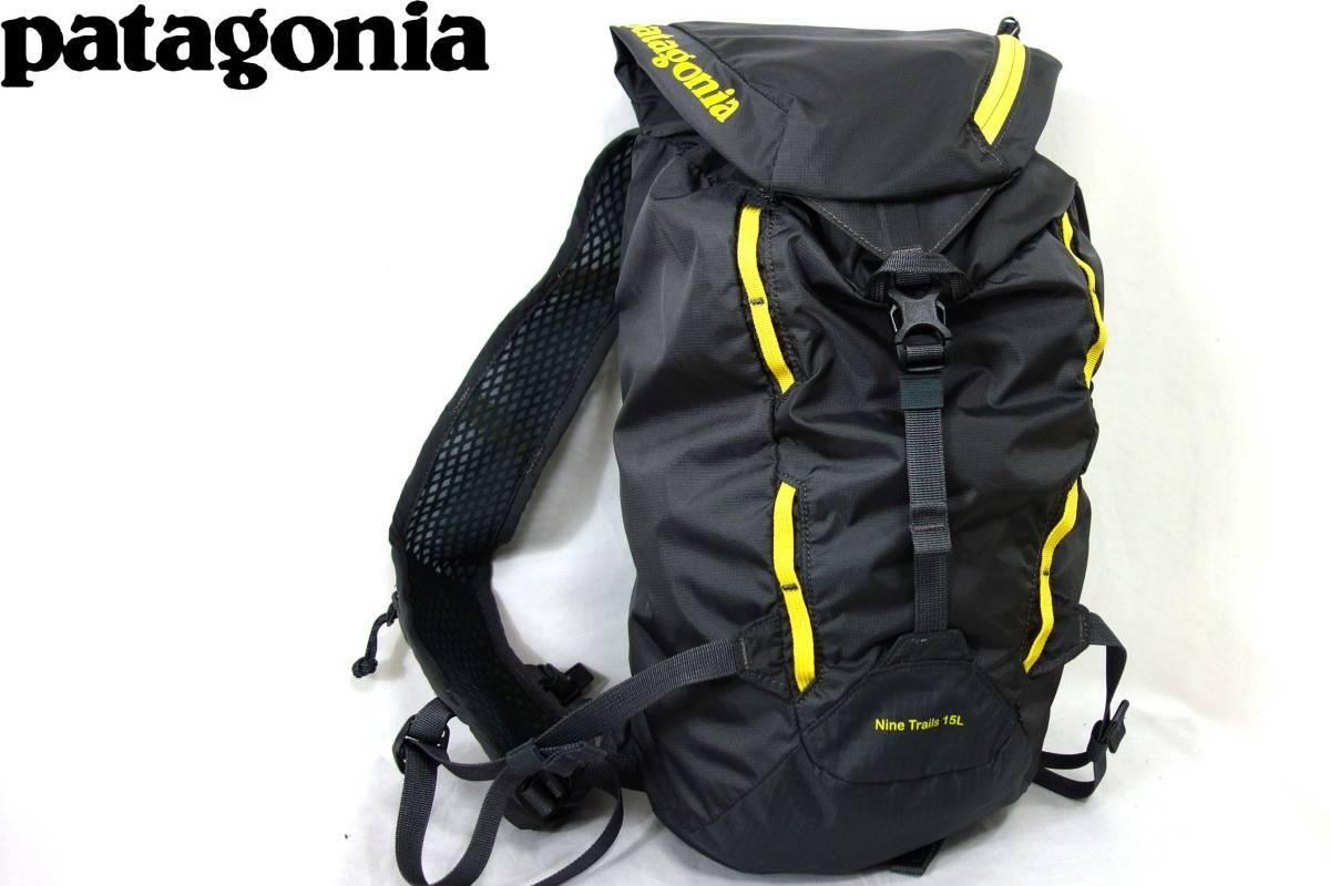 パタゴニアPATAGONIAバックパックリュックサックナイン・トレイルズNineTrails15Lグレー黄色