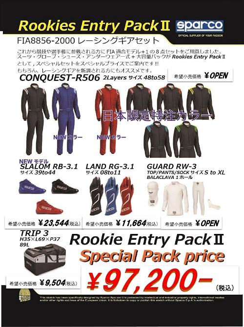 Rookies Entry Pack2 2019_000001