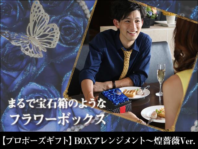 青 バラ ブルー ローズ サプライズ プロポーズ 結婚 キラキラ 誕生日 花束