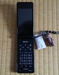 相方の携帯電話