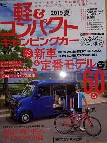 雑誌キャンピングカー
