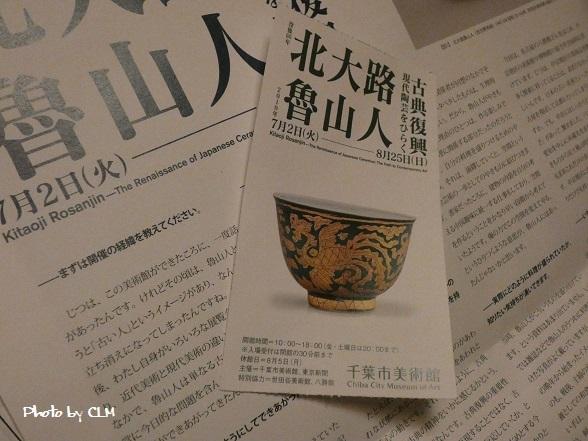 Photo by CLM 魯山人