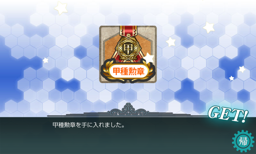 kancolle_20190105-040445570.png