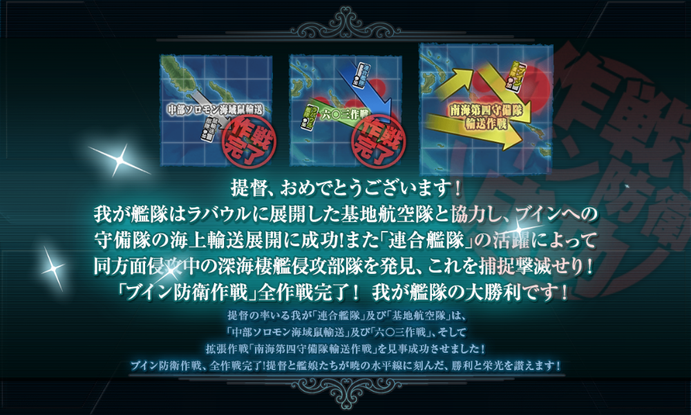 kancolle_20190105-040926359.png