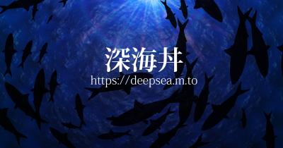 深海丼ヘッダー
