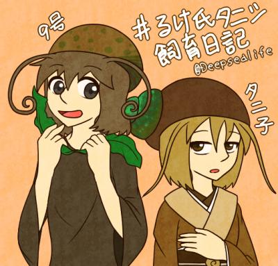 9号とタニ子