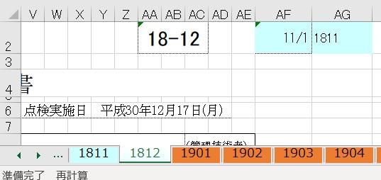 20190103-5.jpg