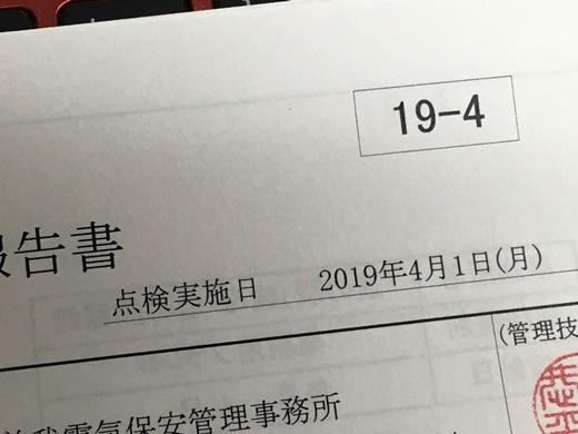 20190401-9.jpg