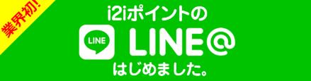 i2iポイントのLINE@はじめました