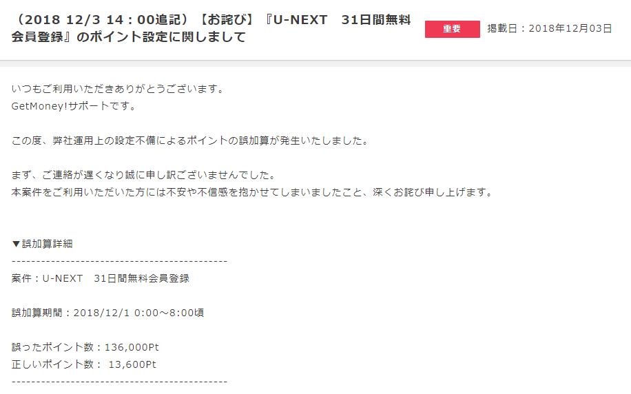 ゲットマネーU-NEXT誤表記お詫び