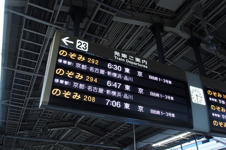 20190427_shin_osaka-01.jpg