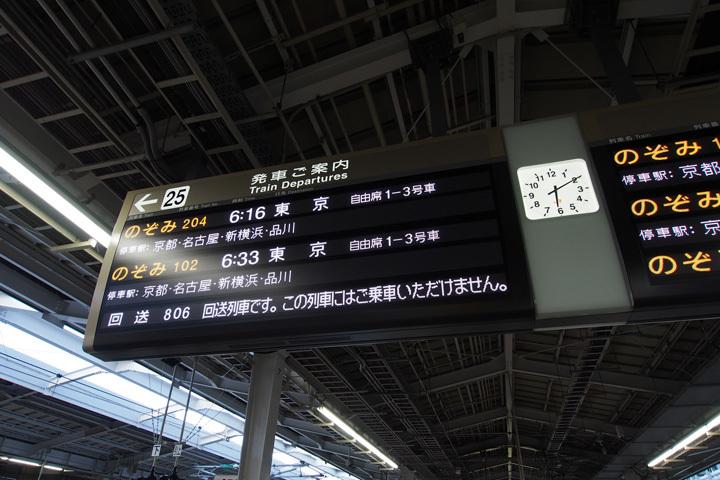 20190812_shin_osaka-01.jpg
