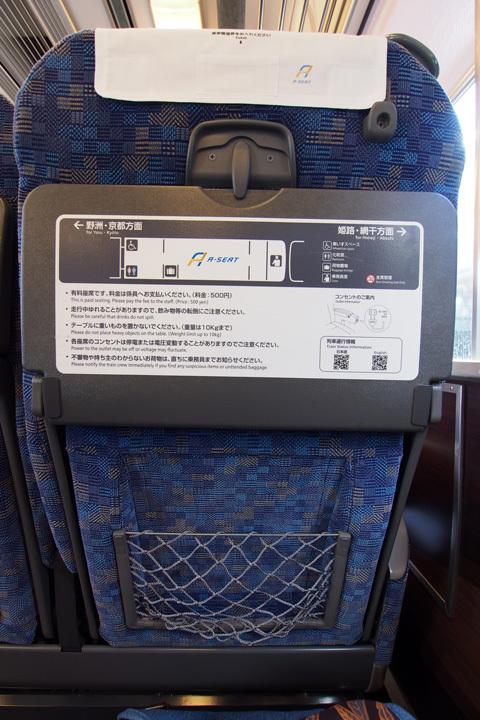 20190908_a_seat-01.jpg
