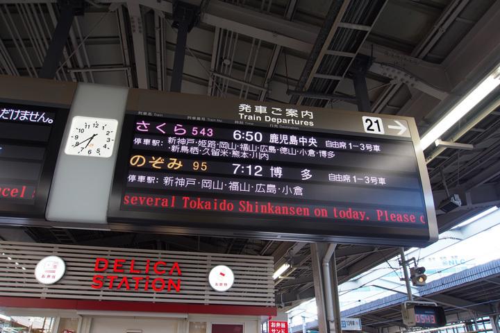20190908_shin_osaka-01.jpg