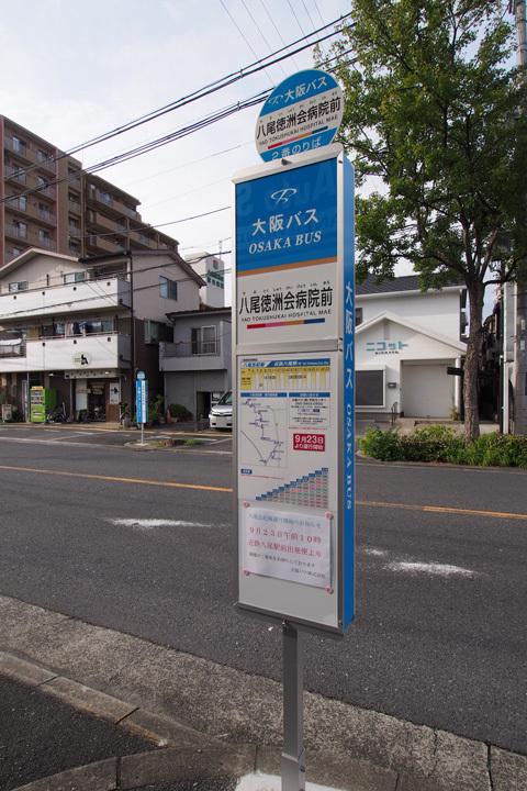 20190921_yaio_tokushukai_hospital_mae-02.jpg