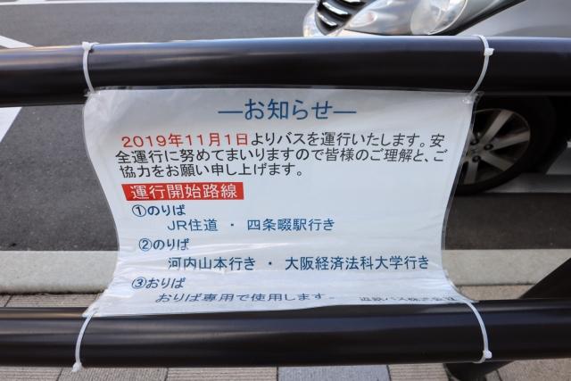 20191005_higashi_hanazono-03.jpg