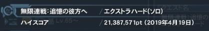 ロナー達成!