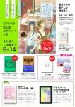 20190908第七回文学フリマ大阪お品書き02web