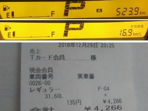 エブリイ5AGS燃費2018年12月29日