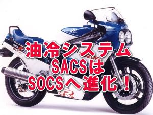スズキ油冷SACSはSOCSへ進化