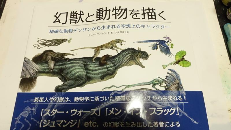 マール社の幻獣と動物を描くの表紙