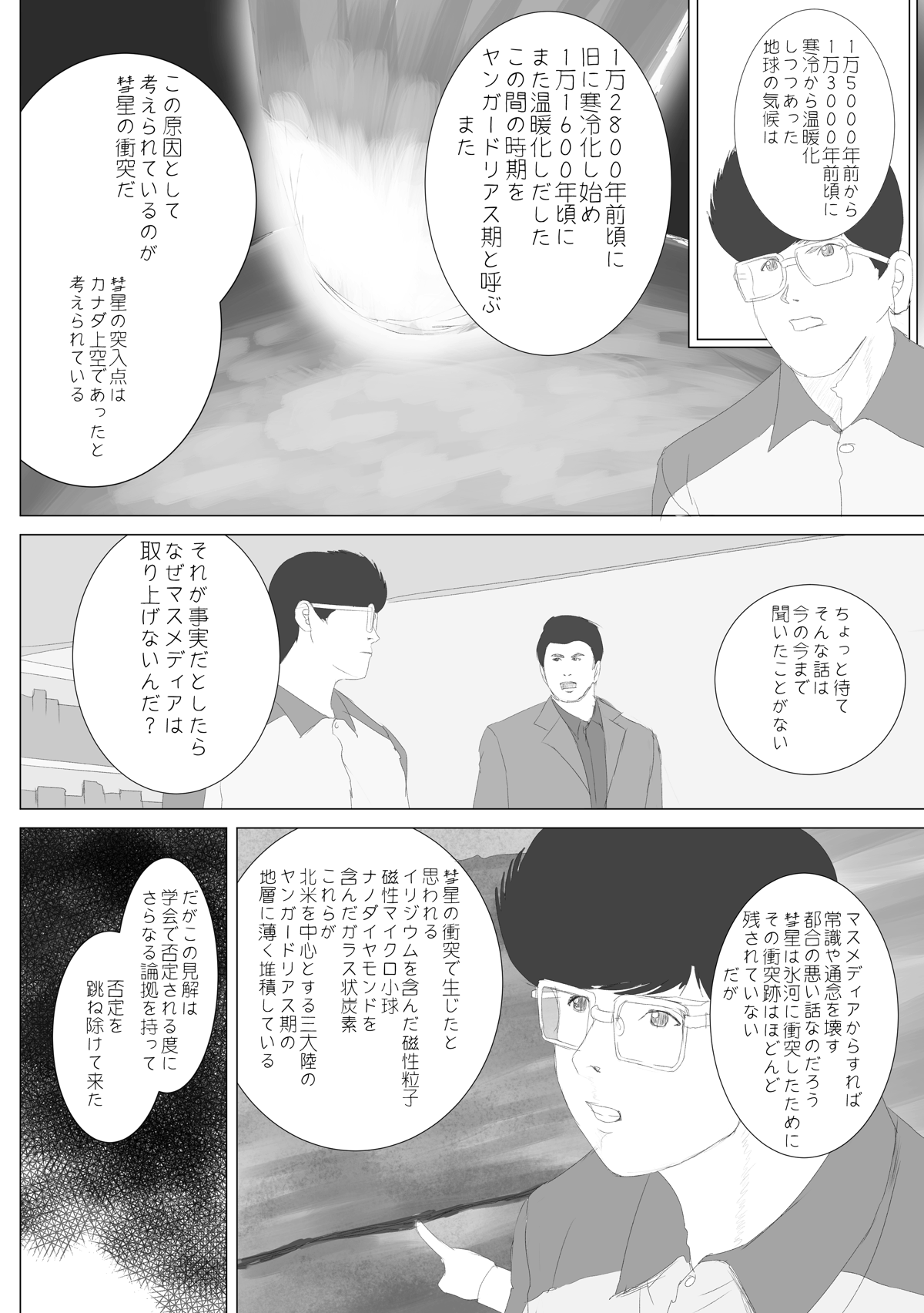 MMR漫画 「聖書外典エノク書の謎を追え!!」ラフ その5