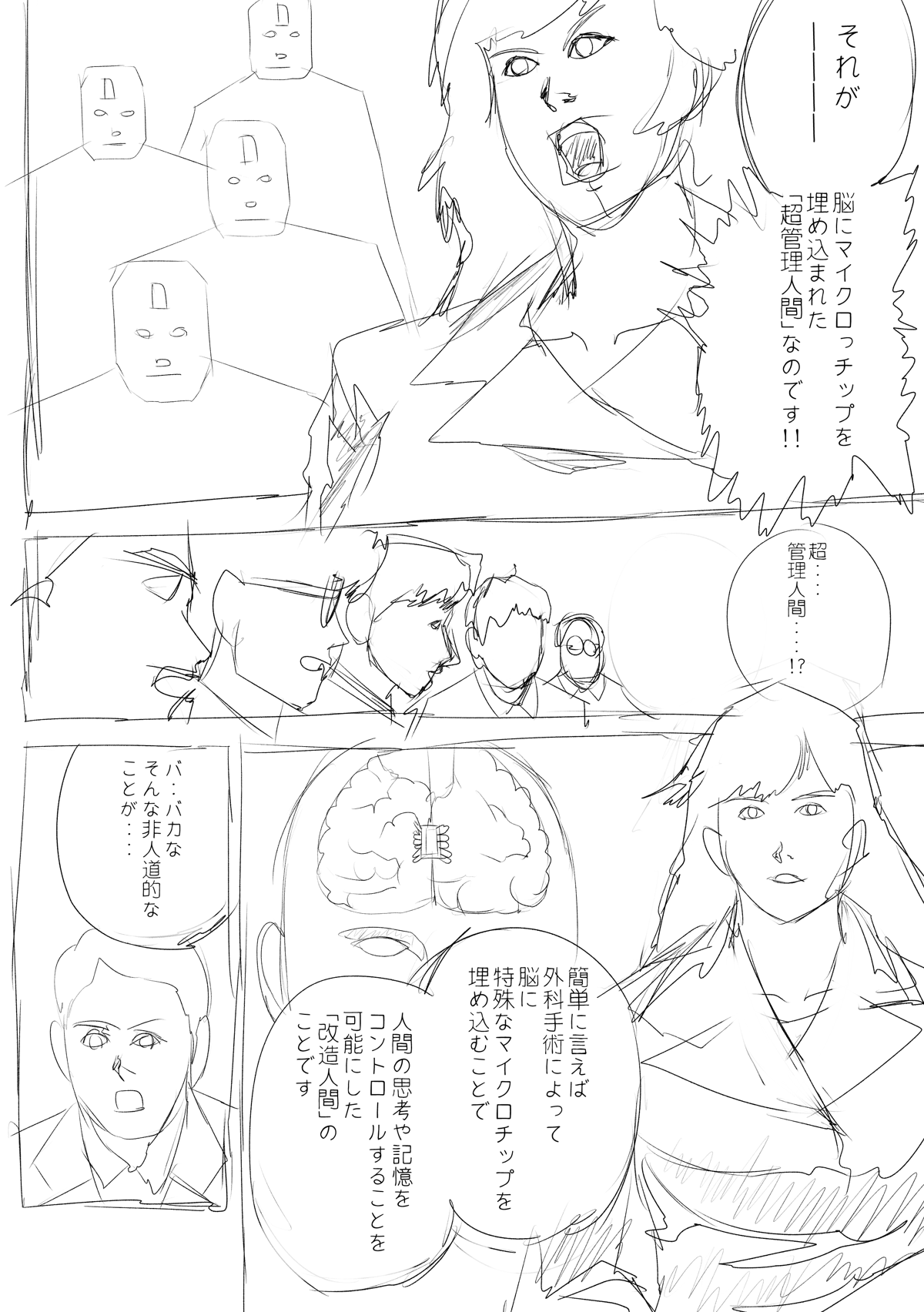MMR漫画 「聖書外典エノク書の謎を追え!!」ラフ その2