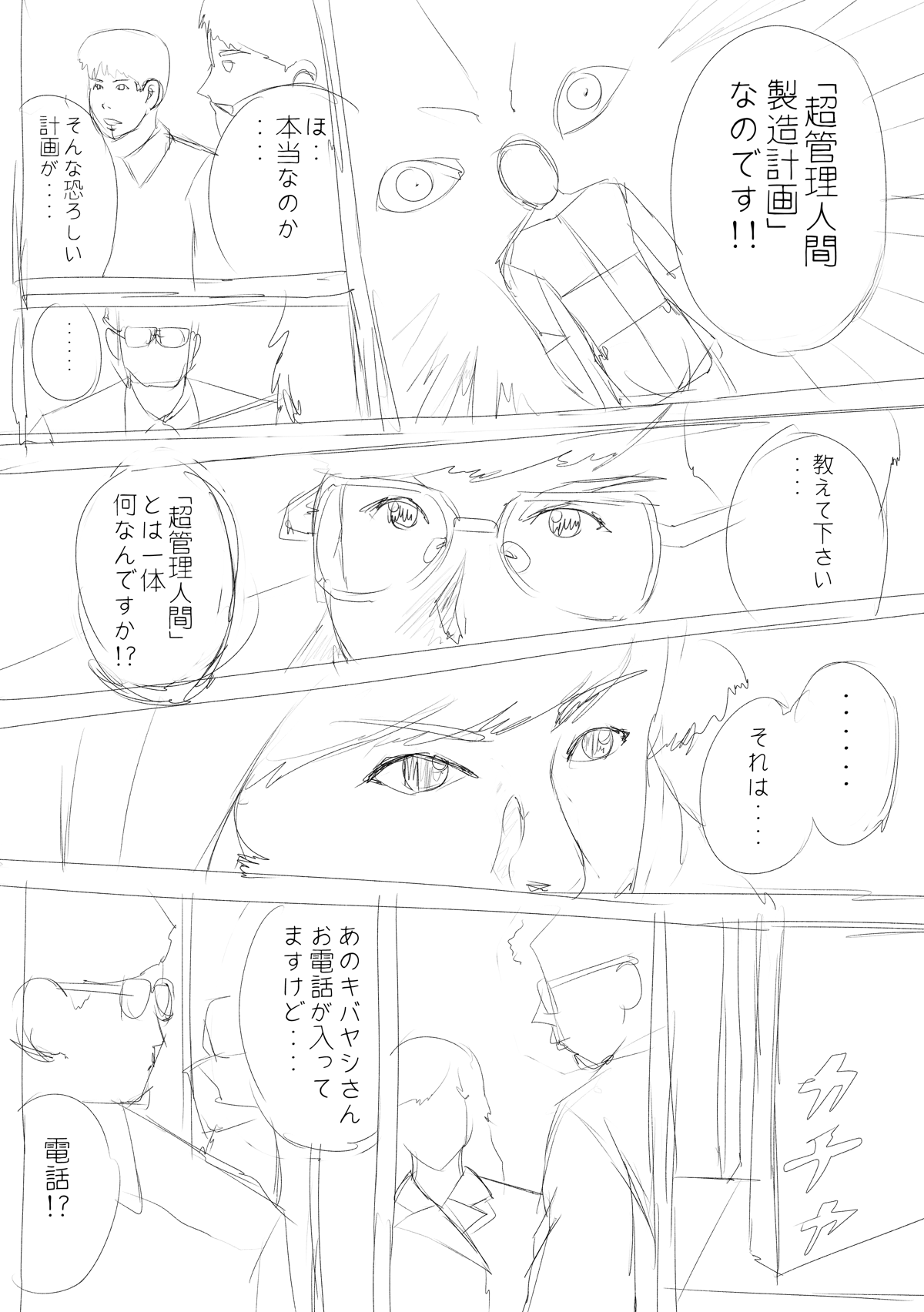 MMR漫画 「聖書外典エノク書の謎を追え!!」ラフ その1