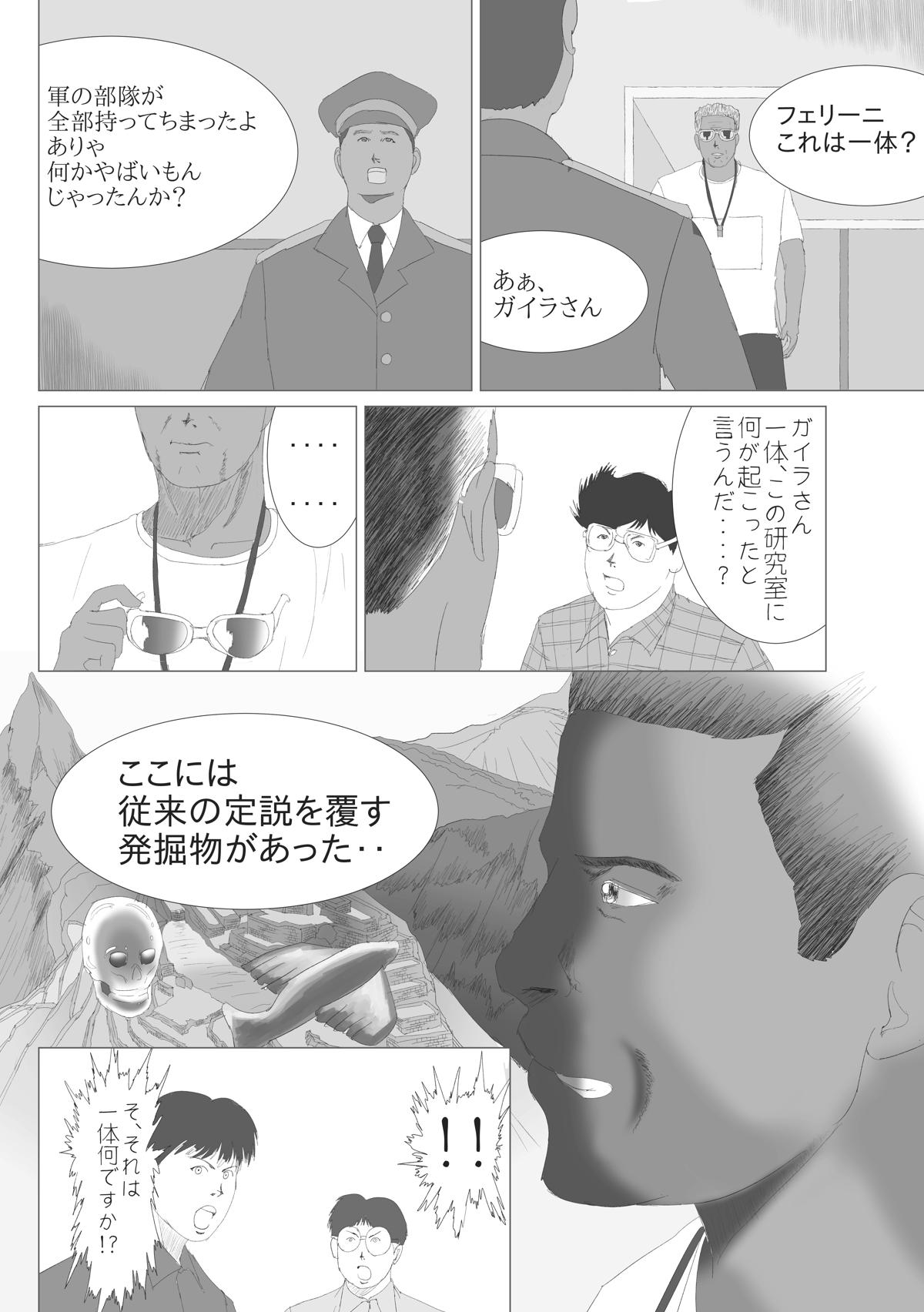 MMR漫画 「聖書外典エノク書の謎を追え!!」清書