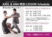 2019年8月AXEL&ANA 特別レッスンスケジュール