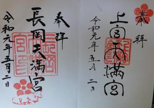 令和元年5月2日朱印帳blog01
