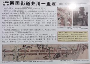 西国街道芥川一里塚blog01