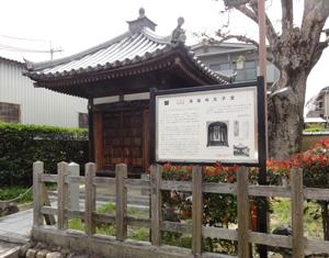 清福寺太子堂blog01