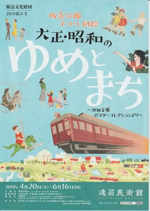 阪急沿線むかし図絵blog01