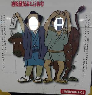 池田の牛ほめblog01