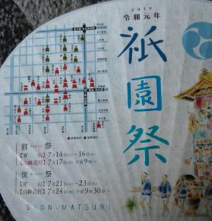 礼和元年祇園祭blog01
