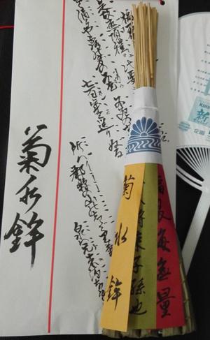 2019菊水鉾ちまきblog01