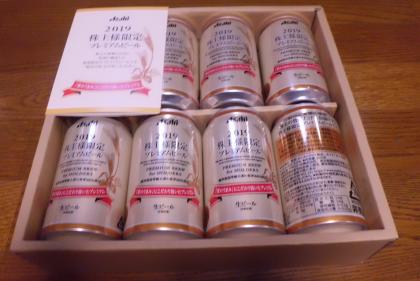 優待ビール2