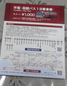 市電、函館バス1日乗車券