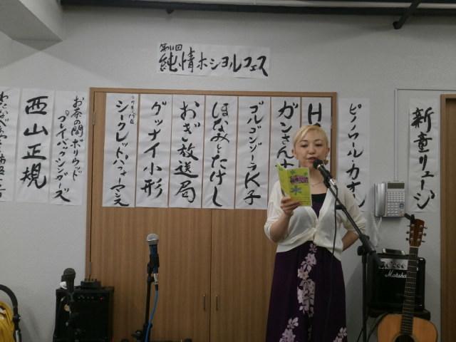 20190713HOSHIYORU (1)