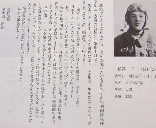 s_matsuzawasyoui.jpg